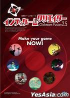 Indie Game Creator Clickteam Fusion2.5 (日本版)