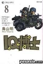 I.Q. 博士 - 文库版Vol.8