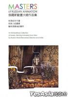 Masters Of Russian Animation (DVD) (Taiwan Version)