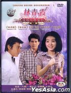 Brigitte Lin Qiong Yao  Classic Films 2 (DVD) (Deluxe Classic Edition) (Taiwan Version)