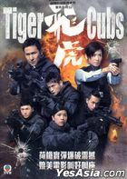 Tiger Cubs (DVD) (End) (English Subtitled) (TVB Drama)