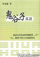 Gui Gu Zi Zhen Quan