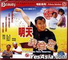 明天我愛你 (1999) (VCD) (中國版)