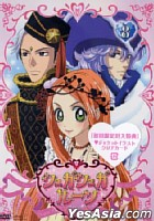 Sugar Sugar Rune Vol.8 (Japan Version)