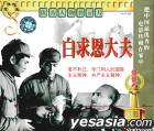 DIAN YING BAO KU YOU XIU REN WU CHUAN JI PIAN BAI QIU EN DA FU (VCD) (China Version)