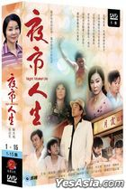 Night Market Life (2009) (DVD) (Ep.1-15) (To Be Continued) (Taiwan Version)