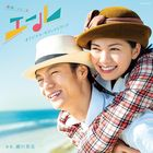 TV Drama Yell Original Soundtrack (Japan Version)