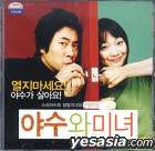 Beast and the Beauty (VCD) (韓國版)