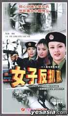Nu Zi Fan Ba Dui (VCD) (Ep. 1-18)(End) (China Version)