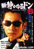 Shin Shizukanaru Don Vol.6 (Japan Version)