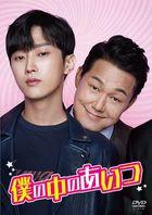 我裡面的那傢伙 (DVD)(日本版)