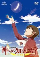 The World God Only Knows Megami Hen ROUTE 6.0 (DVD)(Japan Version)