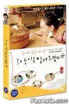 Rent-a-Cat (DVD) (Korea Version)