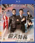 偷天特務 (2016) (Blu-ray) (香港版)
