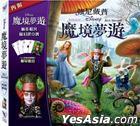 Alice In Wonderland (DVD) (Limited Edition) (Taiwan Version)