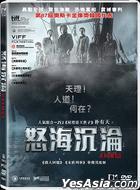 Haemoo (2014) (DVD) (Hong Kong Version)