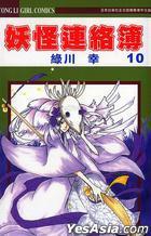 Yao Guai Lian Luo Bo (Vol.10)