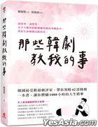 Na Xie Han Ju Jiao Wo De Shi : Han Guo Zui Shou Huan Ying Ju Ping Jia Dai Ni Ling Lue42 Bu Jing Dian Han Ju , Ti Yan1000 Xiao Shi De Ren Sheng Jing Hua