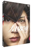 Hidarime Tantei EYE (Drama Special) (DVD) (Japan Version)