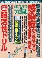 Hatsuratsu Genki 07421-07 2020