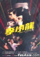 Bruce Lee My Brother (2010) (DVD) (Hong Kong Version)