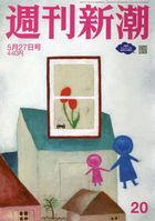 Weekly Shincho 20314-05/27 2021