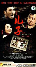 Er Zi (H-DVD) (End) (China Version)