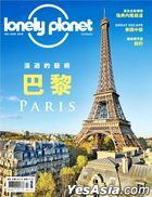 Lonely Planet July/2018 Vol.69