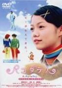 Hakodatejin (Special Edition) (DVD) (Japan Version)