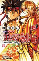 浪客劍心 北海道篇 (Vol.3)