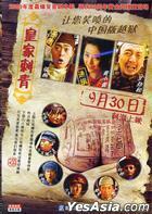 Huang Jia Ci Qing (DVD) (China Version)