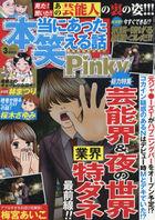 Hontou ni Atta Waraeru Hanashi Pinky 08209-03 2017