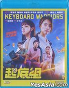 Keyboard Warriors (2018) (Blu-ray) (Hong Kong Version)