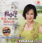 Ni Shi Wo De Xin Gan Bao Bei (Malaysia Version)
