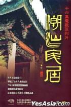 Chao Shan Min Ju (DVD) (Vol.1-16) (End) (China Version)