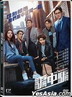 The Swindlers (2017) (DVD) (Hong Kong Version)