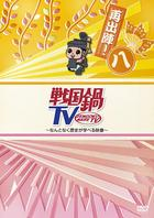 Sengoku Nabe Tv Vol.8  (DVD)(Japan Version)