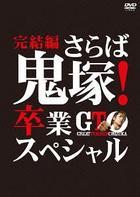 GTO 完結編 -再見鬼塚! 畢業SP- (DVD)(日本版)