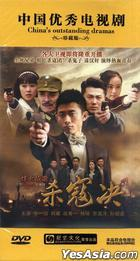 Rid of the Bandits (DVD) (End) (China Version)