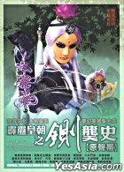 Pi Li Huang Zhao Zhi Zha Gong Shi Original Soundtrack (CD+DVD) (Version 2)