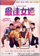 最佳女婿 (1988) (DVD) (2020再版) (香港版)