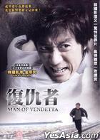 Man Of Vendetta (DVD) (Hong Kong Version)