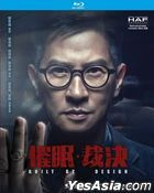 Guilt By Design (2019) (Blu-ray) (Hong Kong Version)