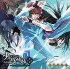 Shonen Onmyoji Tenko Hen Drama CD Vol.2 (Japan Version)