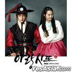Arang and the Magistrate OST Part. 1 (MBC TV Drama) + Poster in Tube