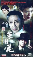 茉莉花 (41集) (完) (中国版)