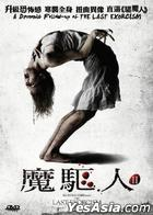 The Last Exorcism Part II (2013) (DVD) (Hong Kong Version)