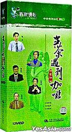 Lecture Room - Dang Cha Yu Dao Ka Pei (VCD) (China Version)