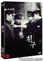 Friend (DVD) (2-Disc) (HD Remastering) (Korea Version)