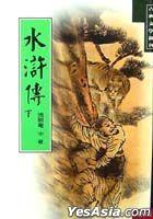 SHUI HU CHUAN XIA